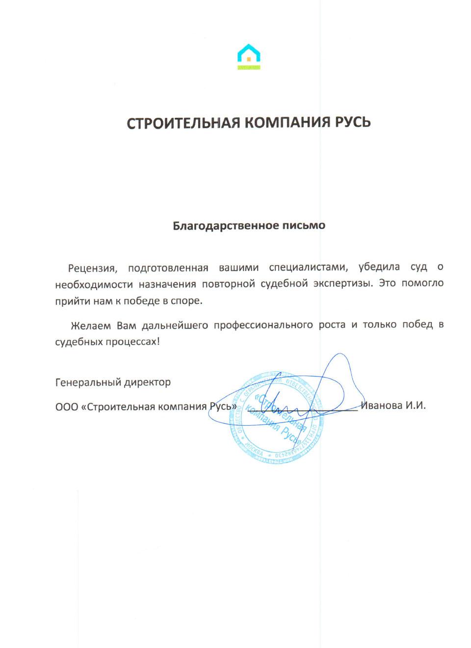 Краснодар рецензия на экспертизу 2511